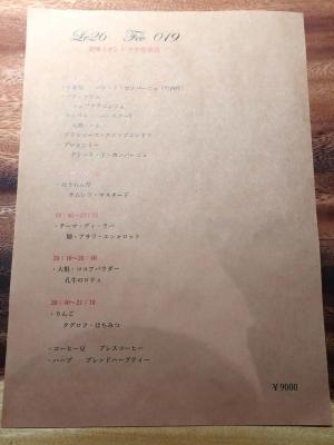 20190226SINYA_menu.jpg