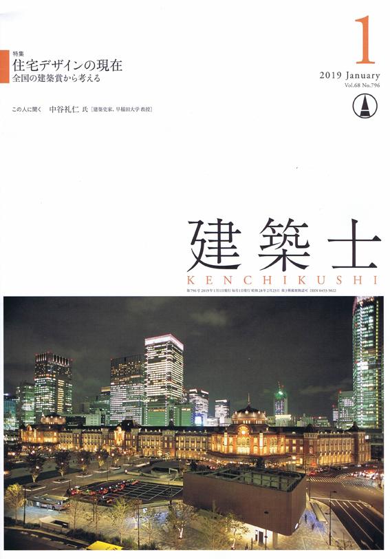 201901月号建築士表紙blog