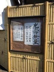 平成31年1月5日 寺掲示板