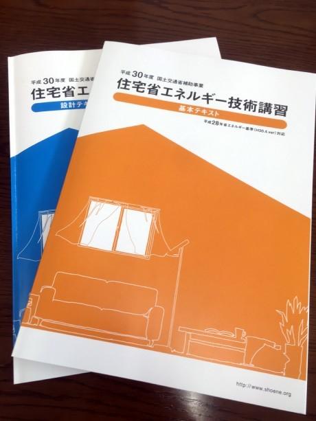 20190208省エネ (2)