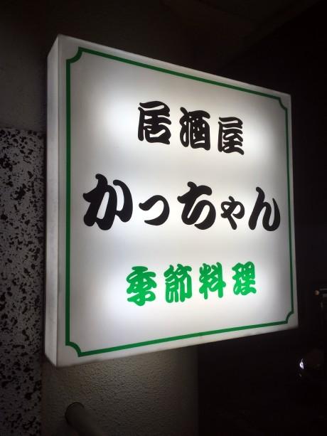 20190304かっちゃん (1)