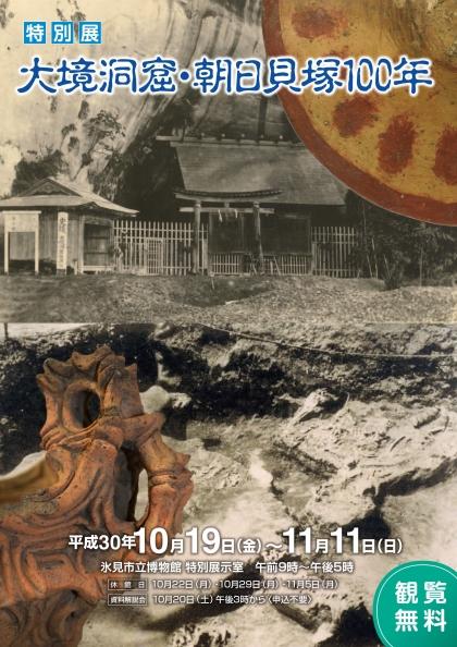 大境洞窟朝日貝塚100年チラシ-1