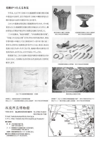 大境洞窟朝日貝塚100年チラシ-2