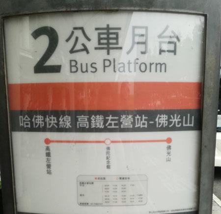 二日目左栄駅a