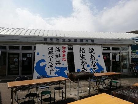 AioiUowaka_001_org.jpg