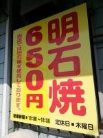 AkashiMiisan_000_org.jpg