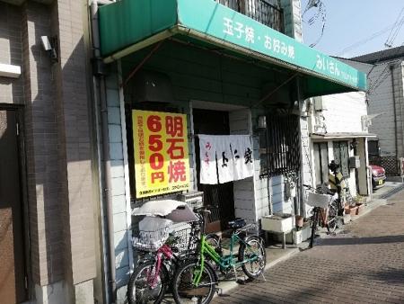 AkashiMiisan_001_org.jpg