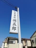AkashiYogoro_001_org.jpg