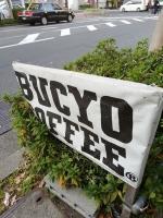 BucyoKako_001_org.jpg