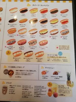 CopeteriaSakaiHigashi_001_org.jpg