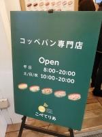 CopeteriaSakaiHigashi_002_org.jpg