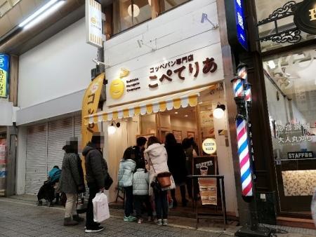 CopeteriaSakaiHigashi_003_org.jpg