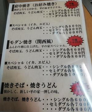 FukuyamaHiranoya_000_org.jpg