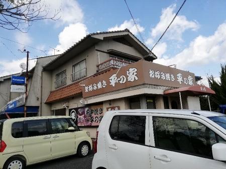 FukuyamaHiranoya_002_org.jpg