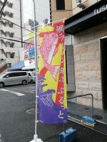 FuseGinji_000_org.jpg