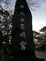 Hakozakigu_001_org.jpg