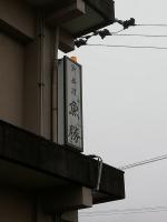 HashimaUokatsu_011_org.jpg