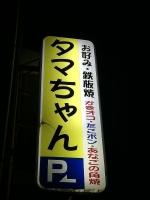 HinaseTamachan_012_org.jpg