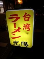 HiraKoyo_001_org.jpg