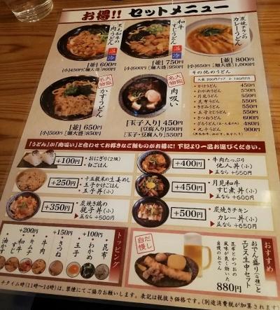 HotarugaikeMaru10_001_org.jpg