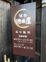 IchinomiyaIkedaya_000_org.jpg