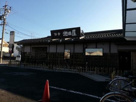 IchinomiyaIkedaya_011_org.jpg