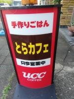 IchinomiyaToraCafe_001_org.jpg