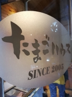 IizukaTamagoHouse_001_org.jpg