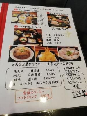 InazawaKouhan_001_org.jpg