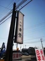 InazawaKouhan_002_org.jpg
