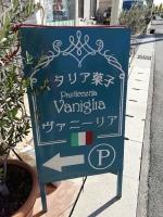 KakogawaVaniglia_000_org.jpg