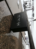 KasaokaSeigetsudo_004_org.jpg