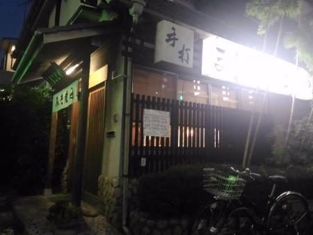 KawanaMakotoya_001_org.jpg