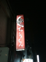KokuraAkachochin_000_org.jpg