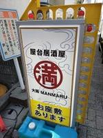 ManmaruSakai_006_org.jpg