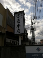 MiyasuzumeHonten_000_org.jpg