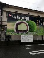 MojikoNagoshi_001_org.jpg