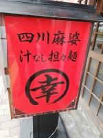 MoriguchiShiawase_001_org.jpg