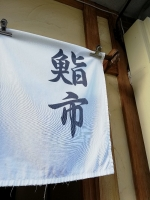 NagaokakyoSushi1_002_org.jpg