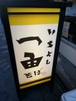 NipporiIchiyoshi_001_org.jpg