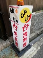 NishiAkashiShinShin_000_org.jpg