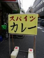 NishitenmaChiba_001_org.jpg