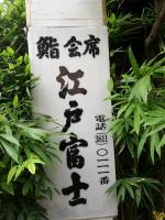 OchanomizuEdofuji_000_org.jpg