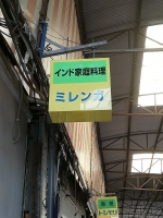 OkayamaMilenga_001_org.jpg