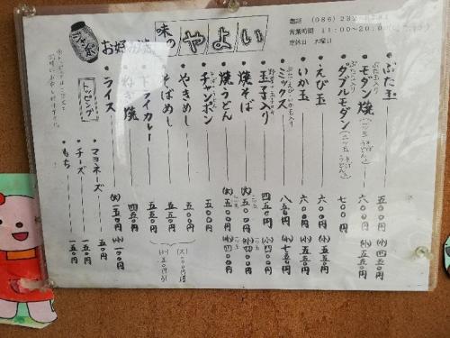 OkayamaYayoi_000_org.jpg