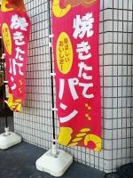OtsukaEastYeast_000_org.jpg