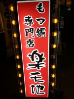 RakutentiTenjin_000_org.jpg