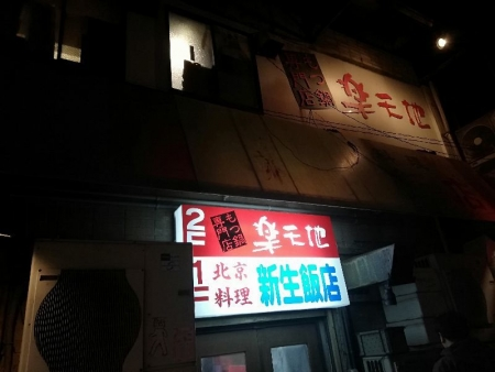 RakutentiTenjin_001_org.jpg