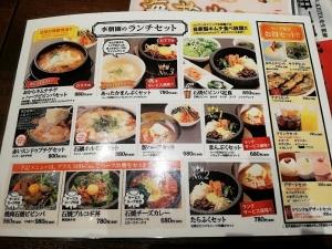 RichouenOotori_001_org.jpg