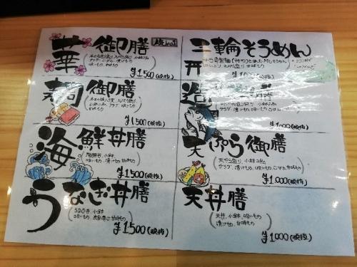 SakuraiHanamizuki_001_org.jpg